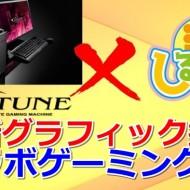 【最新グラフィック搭載】G-tune x しるびコラボ ゲーミングPC 大型アップデート!