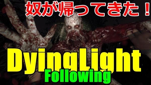 dyinglight-following-600