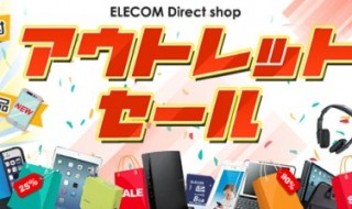 elecom-outletsale-600