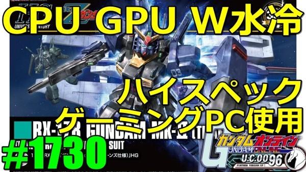 gundam-1730-3