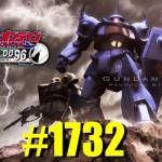 gundam-1732-2