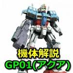 gundam-rx-78gp01-aqua-2