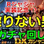 gunon-dx38kitai-dxmawashi-600