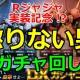 【泣きの10連】ガンダムオンライン DX 38 ガチャ回し【懲りない男】