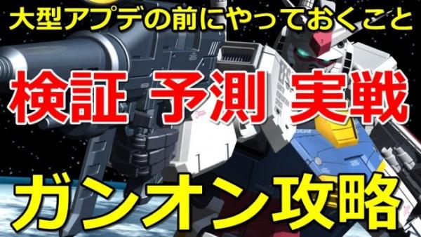 gunon-kouryaku-002-650
