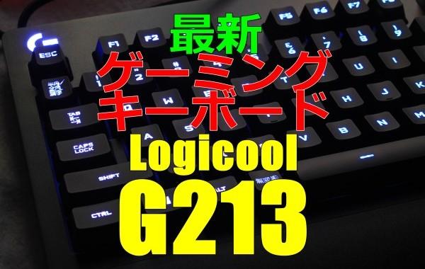 logicool-g213-600