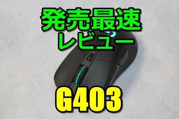 logicool-g403-001-600-2