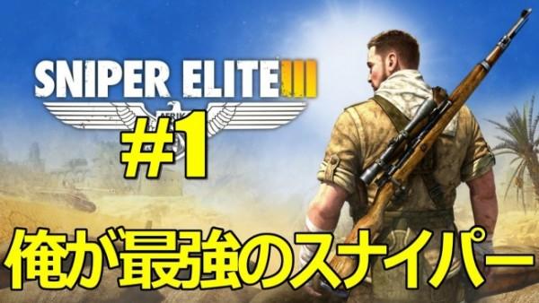 sniper-elite-001-650