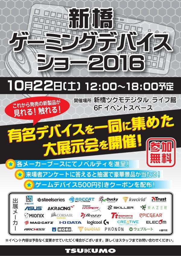 tukumo-event-2016-1022