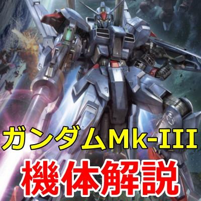 2-gundam-msf-007-400