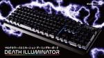 【死の光】2980円のイルミネーションキーボード「デスイルミネーター」【12月7日発売】