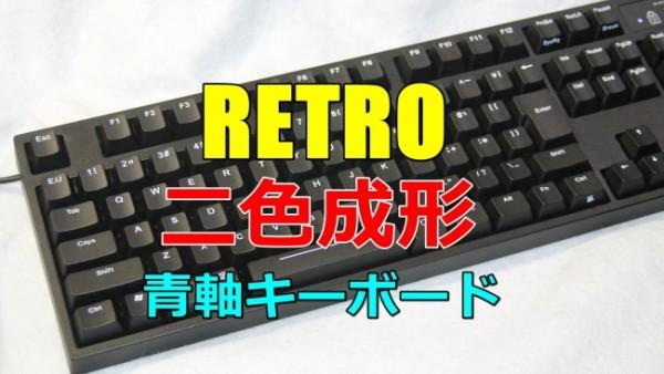 archiss-retro-keyboard-650
