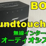 bose-soundtouch-10-650
