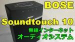 Spotify対応 BOSE SoundTouch10 無線インターネット対応オーディオシステム