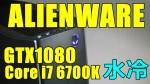 4K画質ベンチマーク比較付き : DELL Alienware ハイエンドモデルレビュー