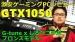 しるびコラボモデルウィンターセール【ブロンズモデル 5000円OFF】