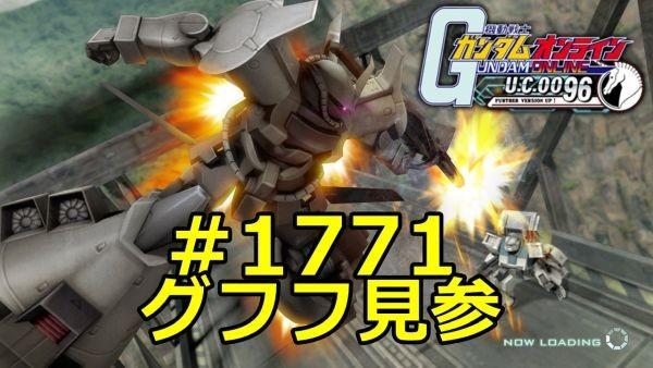 gundam-1771-3