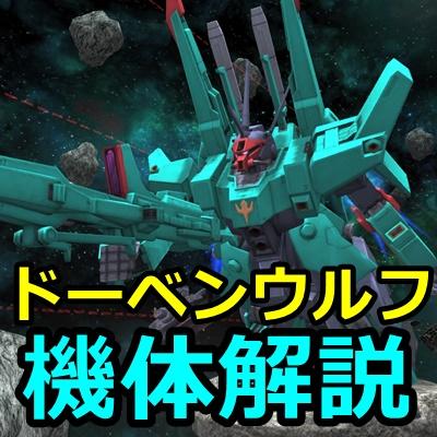 gundam-amx-014-0002