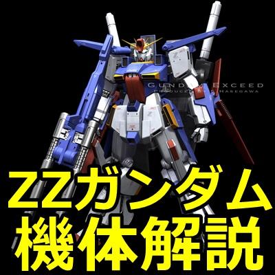 gundam-msz-010-1s-000