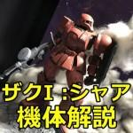 ガンオン攻略 : ザクI (シャア機)【THE ORIGIN】の評価とステータス