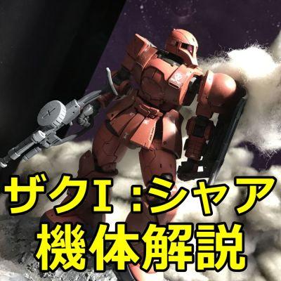gundam-zakuone-red-0000-400