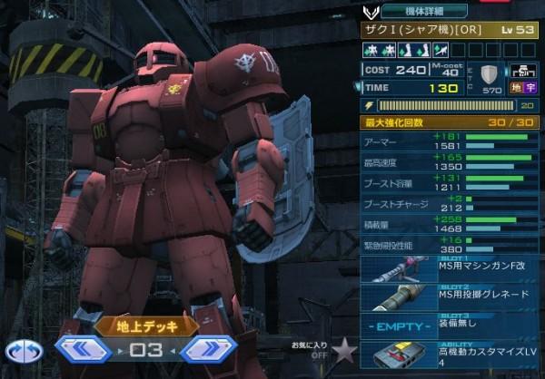 gundam-zakuone-red-001