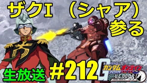 gunon-nama-212-3