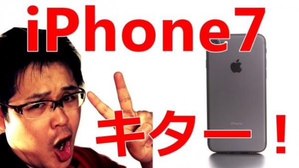 iphone7-20161113-650