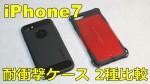 iPhone7 耐衝撃ケース2種比較 Elecom Zeroshock , Spigen Rugged ARMOR