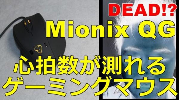 mionix-naos-qg-001