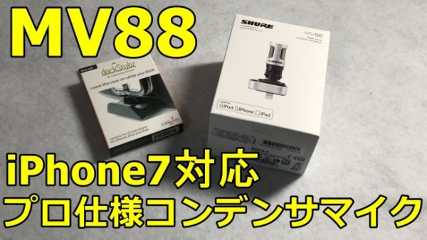 mv88a-iphone7-650