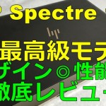 2016-12-31-hp-spectre-13-650