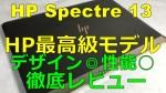 HP Spectre 13レビュー HP最高級ノートPC【破格の性能】