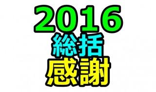 2016-1231-600x600-matome