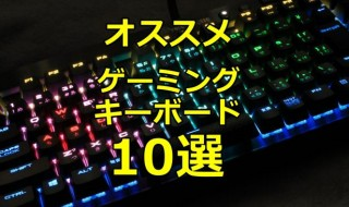 2016-osusume-keybord-650