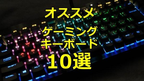 2016-osusume-keybord-650