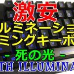 20161207-deathilluminator-000