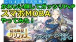 【スマホ版MOBA】幻塔戦記グリフォン 【対戦重視のアクションRPG】