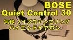 [QC30] BOSE Quiet Control30 レビュー : ワイヤレスノイズキャンセリングイヤホン【周囲から音を消す】