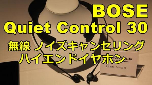 bose-qc30-001-650