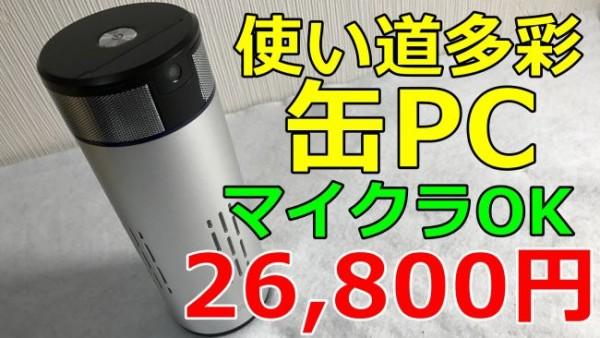 dospara-canpc-review-650