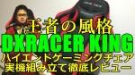 【組立レビュー】DXRACER KING ハイエンドゲーミングチェア DXK-06RDN