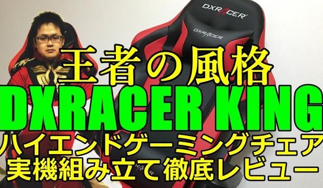 dxracer-king-000-650