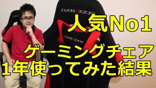dxracer1year-650
