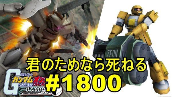 gundam-1800-3