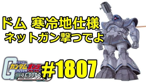 gundam-1807-3