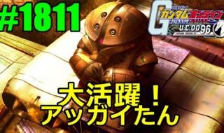 gundam-1811-3