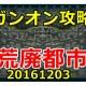 ガンオン攻略 : 荒廃都市 マップ攻略 [20161203]