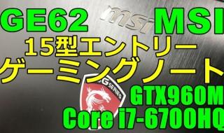 msi-ge62-title-650