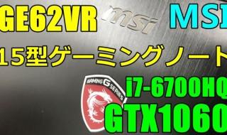 msi-ge62vr-650-000
